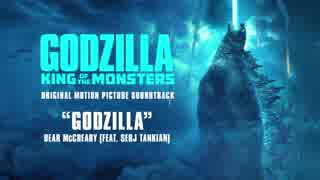 サントラ試聴 - Godzilla (feat. Serj Tankian):映画『Godzilla: King of the Monsters』