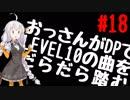 【VOICEROID実況】おっさんがDPでLEVEL10の曲をだらだら踏む【DDR A】#18
