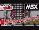 【MSX2】もう一つの初代悪魔城ドラキュラ #5