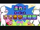 【ボイチェビ実況】走れ!カービィとささきり探検隊 #1【星のカービィ 参上!ドロッチェ団】