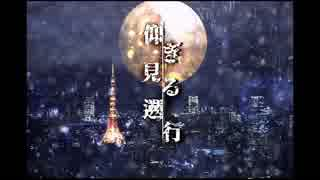 【完結済】CoCシナリオ『仰ぎ見る遡行』 Part.03