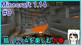 【Minecraft】1.14を楽しむだけくらふと