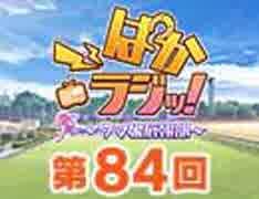 第84回「ぱかラジッ!~ウマ娘広報部~」