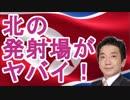 【渡辺哲也】北の発射場がヤバイことに!