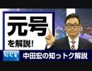 """新シリーズ開始 【知っトク解説】今日は""""元号"""""""