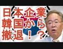 【高橋洋一】日本企業は韓国から撤退するしか・・・