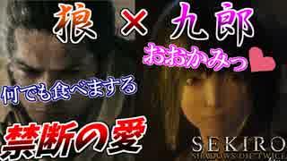 【SEKIRO】狼×九郎 主従を越えた禁断の愛の形【茶番】