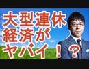 【上念司】大型連休で経済の影響がヤバイ!?