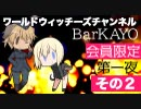 【その3】ワールドウィッチーズチャンネル 純喫茶かよ/BarKAYO 第一夜