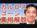 【渡辺哲也】カルロス・ゴーン逮捕の真相を解説!