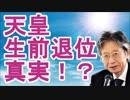 【馬渕睦夫】天皇生前退位真の真実!?