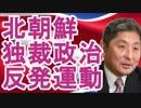 【伊藤俊幸】北朝鮮の独裁政治に反発運動の動き!!