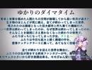 秘封が暴くSCP pt.37 【壊回-後】
