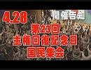 【開催告知】4.28 第23回 主権回復記念日国民集会-国家主権の尊厳の再確認を![桜H31/4/27]