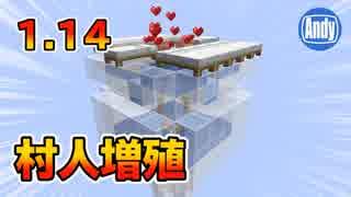 【マインクラフト】1.14対応 新村人増殖はコレで決まり アンディマイクラ (Minecraft JE 1.14)