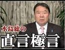 【直言極言】北朝鮮が延命してこれた「外交」の本質[桜H31/4/26]