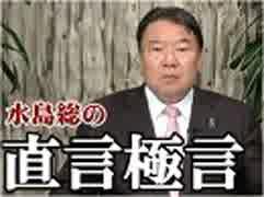 【直言極言】北朝鮮が延命してこれた「外