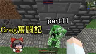 【マインクラフト】 Greg奮闘記 part11 ゆっくり実況