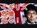 【上念司】イギリス危機迫る!?