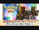 【プレゼント企画】新発売のポケモンカードBOXでシークレット出してみた☆