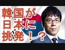 【上念司】韓国が日本に挑発!?