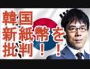 【上念司】韓国が日本の新紙幣を批判!!