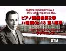 ピアノ協奏曲第2番ハ短調Op.18 第1楽章 / ラフマニノフ [DTM]