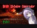 steam版影廊(Shadow Corridor)をゆかりさんが実況プレイ!その7