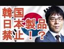 【上念司】韓国が日本製品の使用を禁止!?