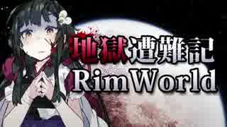 【RimWorld】地獄遭難記RimWorld #4【VOIC