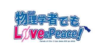 【MAD】 天才物理学者でもLOVE&PEACE! 【