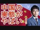 【上念司】中国の実態がやばい!