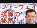 【須田慎一郎】ハーウェイ排除の秘密を暴露!!