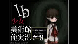 【Ib】少女、美術館、俺実況#8【ホラーゲーム】