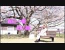 【ゆりあん】春に一番近い街【踊ってみた4周年】