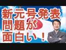 【青山繁晴】新元号発表の問題がおもしろい!