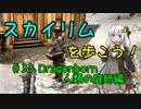 【Skyrim SE】スカイリムを歩こう!#33【VOICEROID実況】