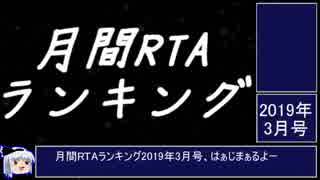 月刊RTAランキング 2019年3月号