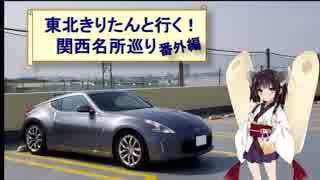東北きりたんと行く! 関西名所巡り 番