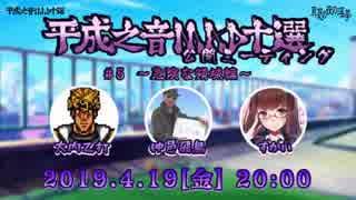 平成の音MAD公開ミーティング #5 ~危険な領域編~ part1