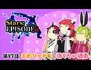 『PSO2』「アニメぷそ煮コミ」第17話 エピソード6と消したい過去