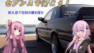 【VOICEROID車載】セブンスで行こう!ー09