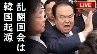 天皇陛下を侮辱した文喜相(ムン・ヒサン)国会議長が暴行・乱闘&セクハラで失脚寸前!仮病を使って逃走を図った模様…他【えんちょーと雑談】