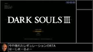 ダークソウル3 全ボスRTA(DLC無し) 騎