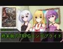 【ボイロTRPG】終末執刀TRPGエンデブライド Part.1