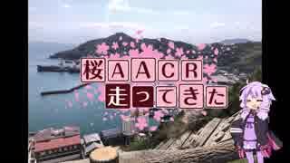 【ゆっくり・結月ゆかり車載】桜のアルプ