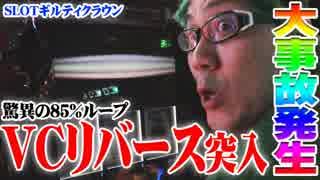 司芭扶が無知な状態でギルクラを事故らせた結果【SEVEN'S TV #190】