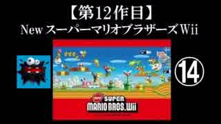 Newスーパーマリオブラザーズ(Wii)実況 part14【ノンケのマリオゲームツアー】