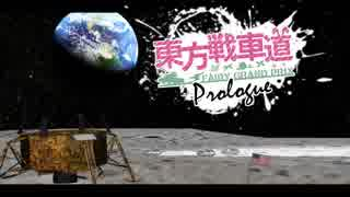 【東方MMD】東方戦車道 ~Fairy GP~ プ