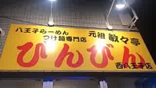 2019年04月24日2枠目 東京都 新宿からのふらり高尾山